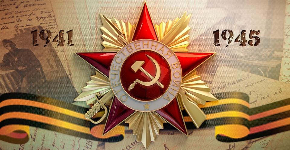С праздником 9 мая — днем Великой Победы!